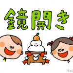 cuttingakagamimochi_top